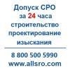 Допуск СРО строителей,  другие юр.  услуги