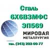 Круг ст.  6Х6В3МФС (ЭП569)  купить цена
