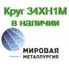 Продаем круги сталь 34ХН1М из наличия,  доставка по всей России